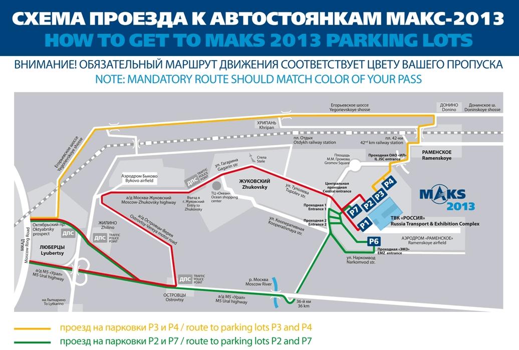 схема проезда макс 2011